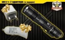 Фонарь NiteCore MH12 Multitask Hybrid series + Подарок: 2 адаптера 220/12B