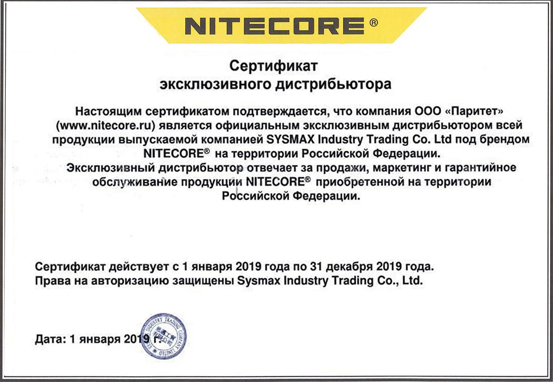 6da80c9d4778 www.nitecore.ru www.nitecorerussia.ru – официальный дистрибьютор компании  Nitecore на территории России. Полный модельный ряд всемирно-известных  фонарей ...